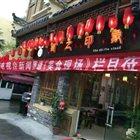山大王老火锅 海螺沟店