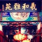 北京羲和雅苑烤鸭坊 北国店