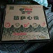 披萨心语 北荣街店