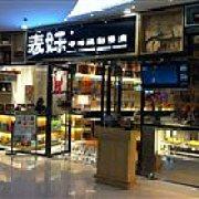 表妹香港靓点餐厅