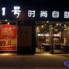 辣1号时尚自助火锅 七彩城店