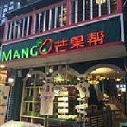 MANGO芒果帮 阳朔西街八店