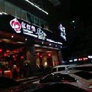 红灯笼小龙虾馆