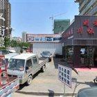 刘老三川味饭馆