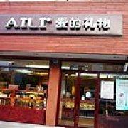 AILI爱的礼物 平安路店