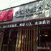 唐叙斋中式传统点心 永昌南路店