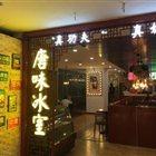 唐味冰室 新世界店