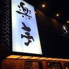 乐亭日本料理