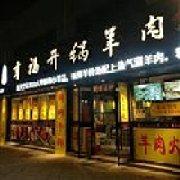 幸福的龙虾 朝晖路店