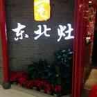 东北灶 苏宁广场店