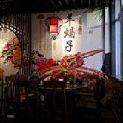 京味轩老北京火锅-羊蝎子