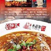 鱼图腾·好吃的鱼头泡饼 右安门店
