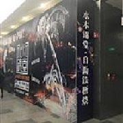 水木锦堂·自助铁板烧 荟聚西红门店