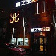 蒙之宝酸汤挂壁火锅 三里屯店