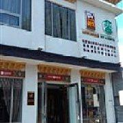 藏堡生态藏餐舌尖上的西藏 前门店