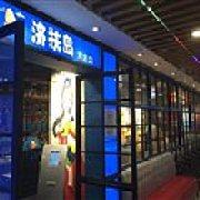 济扶岛韩国海鲜汤 方庄簋街店