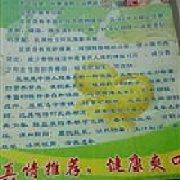 二七老字号豆腐店