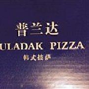 普兰达韩国炸鸡披萨
