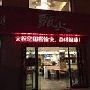 甄火中式简餐 文二路店