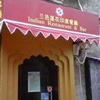 三色莲花印度餐厅 后海店