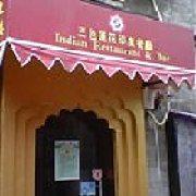 三色莲花印度餐厅 鼓楼西大街店