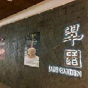 翠园 嘉里中心店