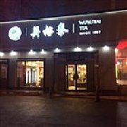 吴裕泰 十里堡店