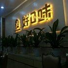 好口味牛肉火锅城 平湖荔园店