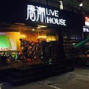 唐潮livehouse