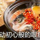 哏鱼头-津门首创石煮鱼头 泰安道店
