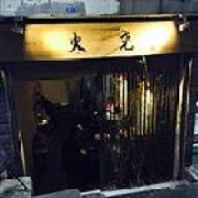火尧火锅.安 解放碑和平路店