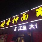 鑫碗碗香抻面家常菜
