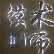 馍术师 解放路天工店