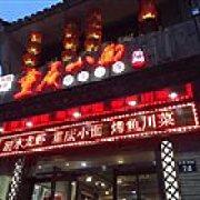 渝满堂-重庆小面 百井坊巷店