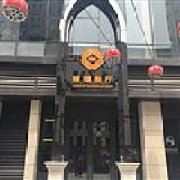 Amber琥珀西餐厅