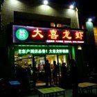 大喜龙虾 八大街店