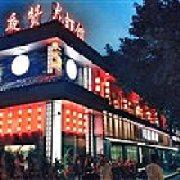 夜赞龙虾馆