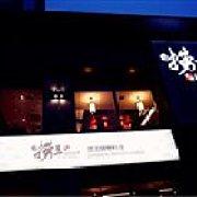 捞王锅物料理 天城店