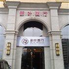 新叶餐厅 小西门桥店