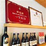 杭州乐言居艺术酒店茶餐厅