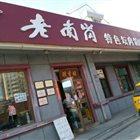 老南岗坛肉馆