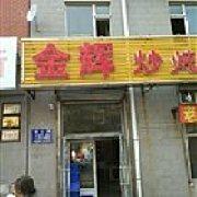 金辉炒炖家常菜