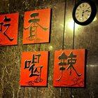 尚海派火锅