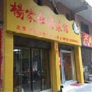 杨家私房菜馆