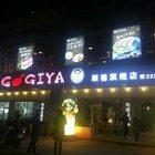 gogiya韩国传统烤肉店