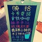 晓拾咖啡馆