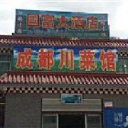 国富酒店·成都川菜馆