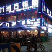 九洲石锅鱼 葛村店