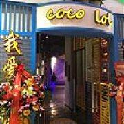 cocolol我爱南洋菜 日月广场店