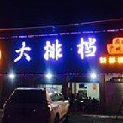 广州大排档